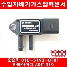 아우디 배기압력센서 DPF DIFFERENTAL PERSSURE SENSOR 0281006005/059906051A